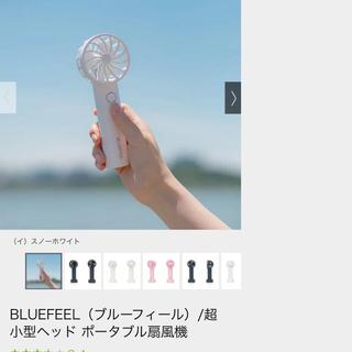 BLUEFEEL(ブルーフィール)/超小型ヘッド ポータブル扇風機(扇風機)