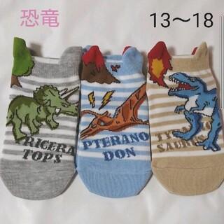 キッズ 男の子 恐竜 靴下 13 14 15 16 17 18 キョウリュウ