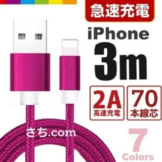 iPhone - iPhone ライトニングケーブル 3m 充電器 lightning cable