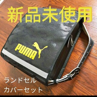 プーマ(PUMA)の新品未使用★PUMAランドセルカバーとランドセルセット(ランドセル)