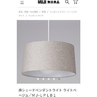 ムジルシリョウヒン(MUJI (無印良品))の超美品 無印良品 麻シェードペンダントライト ライトページュ(天井照明)
