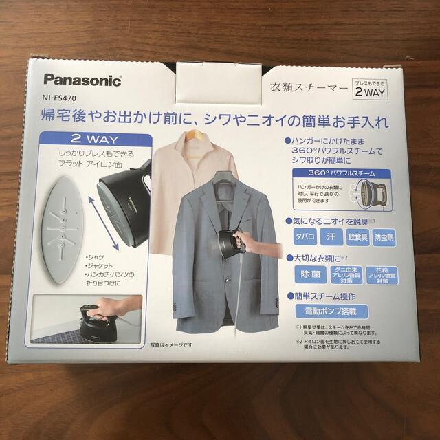 新品 ☆ Panasonic  衣類スチーマー スマホ/家電/カメラの生活家電(アイロン)の商品写真