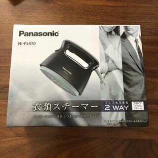 新品 ☆ Panasonic  衣類スチーマー