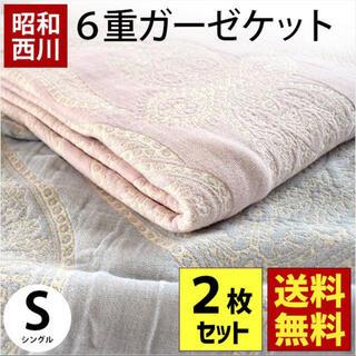 西川 - 昭和西川 6重 ガーゼケット シングル 2枚セット 綿100%