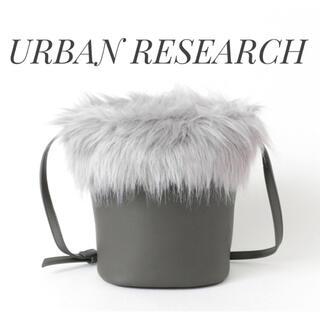 アーバンリサーチ(URBAN RESEARCH)のURBAN RESEARCH【美品】ファー ショルダー バッグ(ショルダーバッグ)