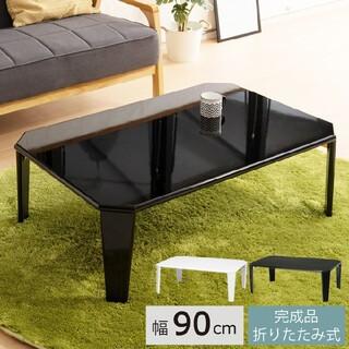 汚れてもお手入れ簡単!美しい鏡面加工リッチテーブル幅90 (ブラック)(ローテーブル)