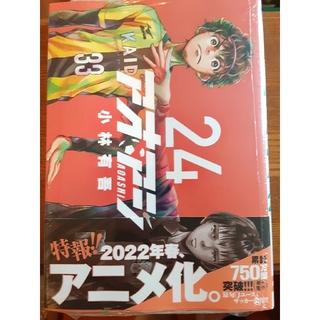小学館 - アオアシ1~24最新刊セット