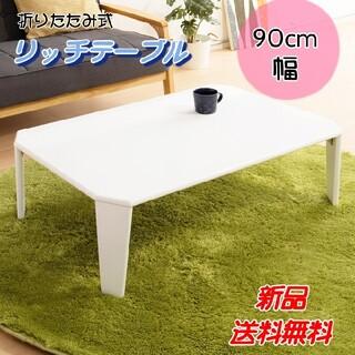 汚れてもお手入れ簡単!美しい鏡面加工リッチテーブル幅90 (ホワイト)(ローテーブル)