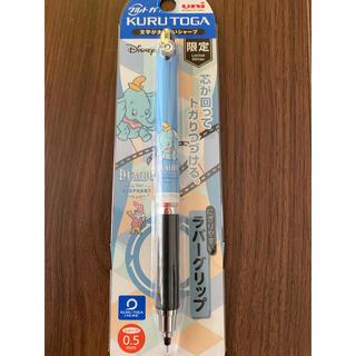 三菱鉛筆 - 新品未使用 クルトガ 限定 シャープペン 0.5 ダンボ