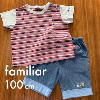 familiar - 【 ファミリア 】100 Tシャツ パンツ セット familiar キッズ