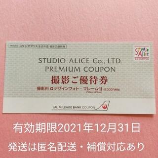 スタジオアリス 撮影ご優待券(8000円相当)(その他)