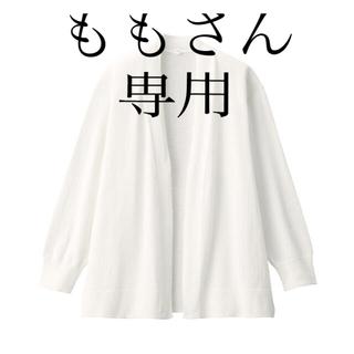 ムジルシリョウヒン(MUJI (無印良品))の UVカット強撚ショートカーディガン(七分袖) 婦人XL・白(カーディガン)