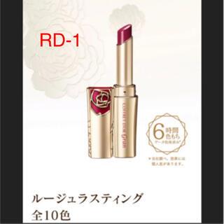 カネボウ(Kanebo)のコフレドール グラン ルージュラスティング RD-1(口紅)