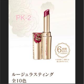 カネボウ(Kanebo)のコフレドール グラン ルージュラスティング PK-2(口紅)
