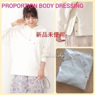 PROPORTION BODY DRESSING - 【新品未使用】プロポーション ボディドレッシング シルキーポンチパーカー