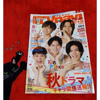 TV navi (テレビナビ) 九州版 2020年 10月号