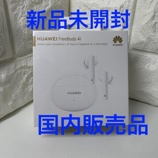 ファーウェイ(HUAWEI)のHUAWEI Freebuds 4i 新品未開封 白(ヘッドフォン/イヤフォン)