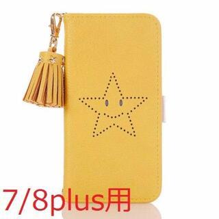 【iPhone7/8plus用/イエロー】手帳型 スタンド機能 スター スマイル