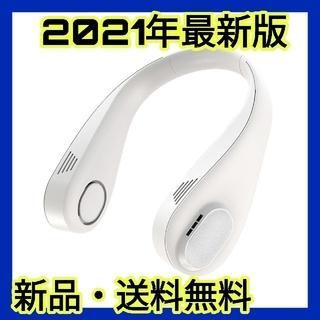 ブレードレスネックファン ポータブルファン USB充電式 首掛け扇風機(扇風機)