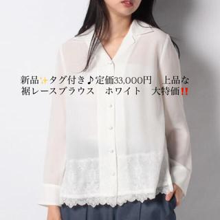 新品✨タグ付き♪定価33,000円 上品な裾レースブラウス ホワイト 大特価‼️