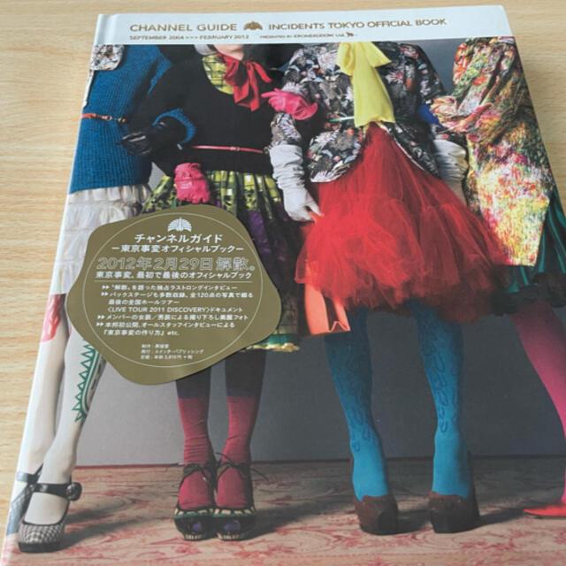 チャンネルガイド 東京事変オフィシャルブック エンタメ/ホビーの本(アート/エンタメ)の商品写真