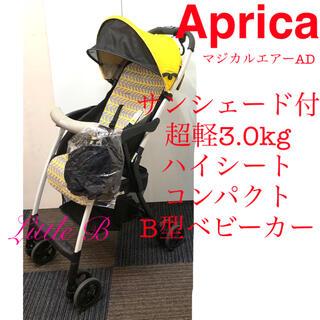 Aprica - アップリカ 日除けカバー付 マジカルエアー 北欧デザイン 背面式B型ベビーカー