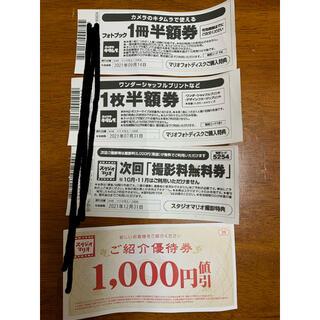 スタジオマリオ キタムラ 割引券4枚(その他)