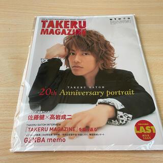 佐藤健/TAKERU MAGAZINE VOLUME LAST MAR.2009(男性タレント)