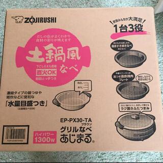 ゾウジルシ(象印)の美品 象印 土鍋風大型なべ  グリルなべ あじまる ZOJIRUSHI(調理機器)