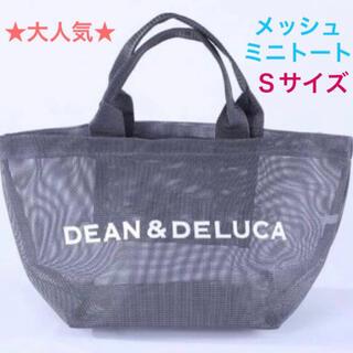 ディーンアンドデルーカ(DEAN & DELUCA)のDEAN&DELUCA ディーン&デルーカ ミニトートバッグ メッシュ Sサイズ(トートバッグ)