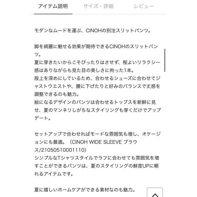 DEUXIEME CLASSE(ドゥーズィエムクラス)の★2021SS 新品★ CINOH/チノ SLIT パンツ・ブラック・38 レディースのパンツ(カジュアルパンツ)の商品写真