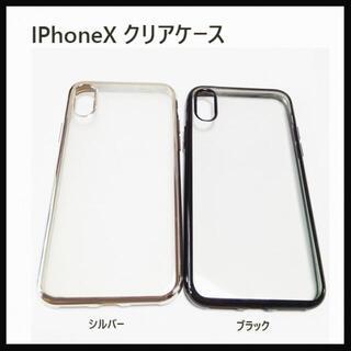 特別価格!!iPhoneX/iPhone7/8用 クリアケース