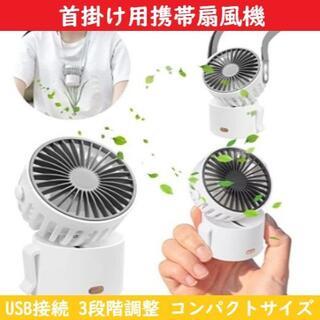 【新品】首掛け扇風機 携帯扇風機 扇風機 ホワイト ミニファン 静音 小型 作業(扇風機)