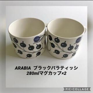 アラビア ブラックパラティッシ マグカップ 280ml  2個