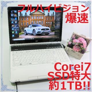 NEC - 【SSD約1TB】爆速Corei7フルHD★Windows10ノートパソコン本体