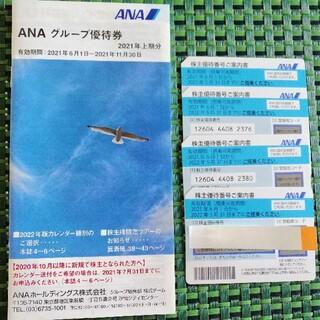 エーエヌエー(ゼンニッポンクウユ)(ANA(全日本空輸))のANA 株主優待券4枚(期限2022/05/31)&クーポン冊子(その他)
