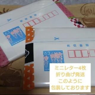 ミニレター4枚(使用済み切手/官製はがき)