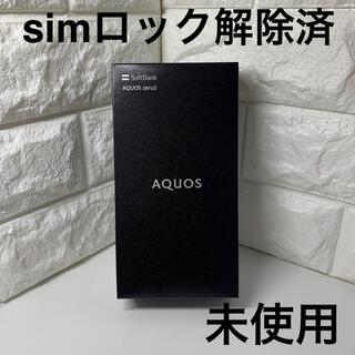 シャープ(SHARP)の【新品】softbank アクオスゼロ2 simフリー(スマートフォン本体)