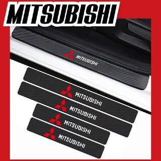 三菱 MITSUBISHI ステップのキズ防止 スカッフプレートステッカー 4枚