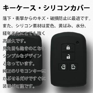トヨタ(トヨタ)の2個で最安値トヨタ スマートキーケース ブラック ノア ヴォクシー エスクァイア(車外アクセサリ)