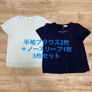 アオヤマ(青山)の半袖ブラウス2枚+ノースリーブ 3枚セット(シャツ/ブラウス(半袖/袖なし))