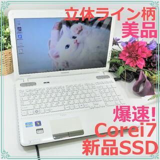 東芝 - 美品ライン柄SSD&Corei7WebカメラWindows10ノートパソコン本体