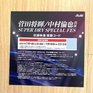 アサヒスーパードライ スペシャルフェス 視聴コード(その他)