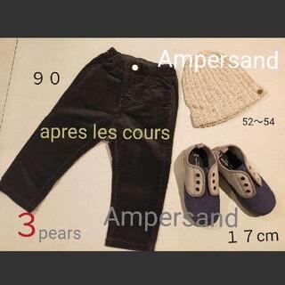 アンパサンド(ampersand)の新品 秋冬物を先取♪ニット帽&パンツ&スニーカー 3Pセット ampersand(その他)