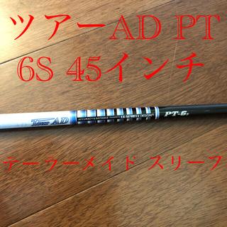 Graphite Design - ツアーad pt 6s テーラーメイド スリーブ ドライバー 45インチ