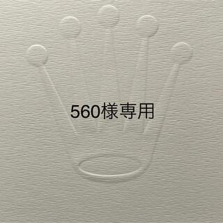560様専用