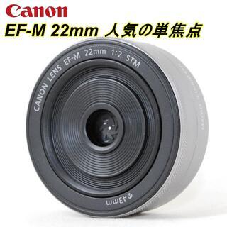 Canon - ミラーレス用★シルバー&大人気の単焦点★CANON EF-M 22mm