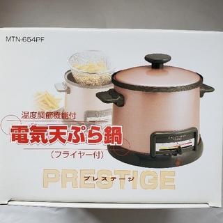 電気天ぷら鍋☆プレステージ