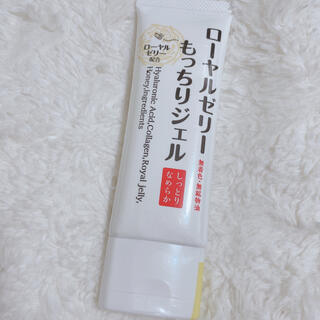 専用 なちゅライフ ローヤルゼリー 二個セット  新品(オールインワン化粧品)
