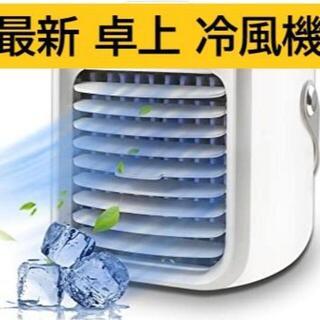 【在庫セール】冷風扇 冷風機 卓上 小型 usb充電式 扇風機 クーラー(扇風機)